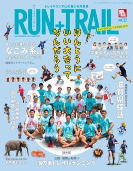 2018年8月発売 RUN+TRAIL vol.32