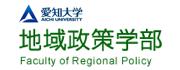 愛知大学 地域政策学部
